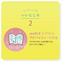 renfit_point2