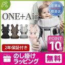 【ポイント10倍】【SGモデル】ベビービョルン ベビーキャリア ONE+ Air (ワン プラス エアー)|抱っこ紐・抱っこひ…
