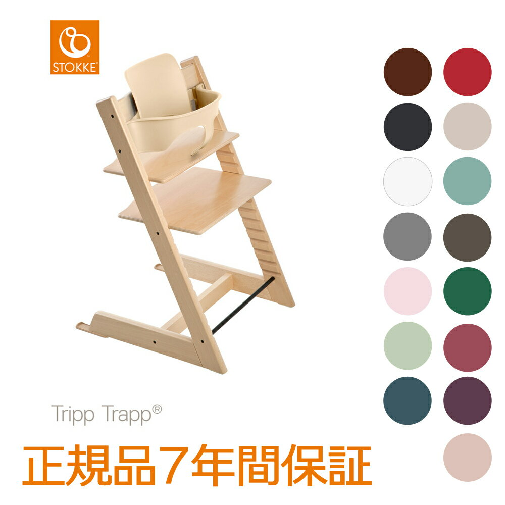 【セット】【ストッケ正規品7年保証】選べるトリップトラップ ハイチェア+選べるベビーセット|ハイチェア|Stokke Tripp Trapp Chair