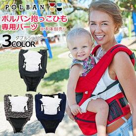 【パーツ】POLBAN ポルバン 抱っこひも専用パーツ ダブルショルダー フード付き/単品/ポルバン専用オプション(パーツ)/ウエストポーチタイプ/ヒップシート/子守帯/抱っこ紐/ベビー/ママ/パパ
