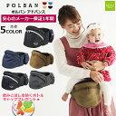 【新型モデル】【メーカー保証1年間】【本体】POLBAN ポルバン アドバンス 抱っこひも(本体)/ウエストポーチタイプ…