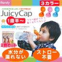 新色追加♪【ストロー不要なボトルキャップ】【Randy ランディ】Juicy Cap ジューシーキャップ 2個セット/ボトルキャップ/ペットボトルキャップ/1歳...