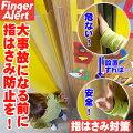 【指はさみ防止】FingerAlertフィンガーアラート/ドア挟み防止/事故防止/自宅/施設/保育園/幼稚園/ベビー保護用品/ベビー/キッズ