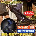【暗闇での事故防止】BuggyLightsバギーライト2個入り/ライト点灯・点滅/ベビーカー/自転車/三輪車/キックボード/シルバーカー/セーフティグッズ/夜間/安全対策/おでかけ/子供/ベビー/キッズ【あす楽対応】