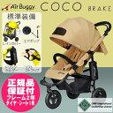 【Air Buggy エアバギー】COCO BRAKE ココ ブレーキ CAMEL キャメル/3輪ベビーカー/ストローラー/ベビーカー/ベビー【送料無料】【正規...
