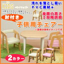 【na-KIDS ネイキッズ】キッズ PVCチェアー(肘付き)/アイボリー・ピンク/キッズチェアー/天然木/木製ローチェア/子供用椅子/キッズ家具/子供チェアー...