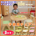 【na-KIDS ネイキッズ】キッズ PVCチェアー/グリーン・アイボリー・ピンク/キッズチェアー/天然木/木製ローチェア/子…