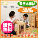 【na-KIDS ネイキッズ】キッズスタディーセット ナチュラル/引き出し付き/木製/天然木/デスク&チェア/キッズ学習机/子供用机&椅子/キッズ家具/子供/キ...