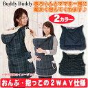 【BuddyBuddy バディバディ】Pタフタ 亀の甲 カメノコウ X6060 ネイビー・ブラックウォッチ/防寒/カバー/布団/抱っ…