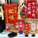 【京都西陣織を使用】【女の子用 名前旗 小(全長40cm) 金襴(きんらん) 桜/赤・ピンク/金色】命名旗/名入れ/掛…