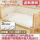 【フジキ】ベビーポルカ  ベッドガードパット/日本製/ベッドガードパッド/ベビーベッド用/洗濯可/ぶつかり防止/風防…