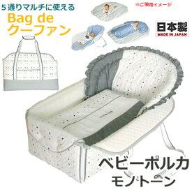 【フジキ】Bag de クーファン ベビーポルカ  モノトーン/OC-800/日本製/バッグdeクーファン/バッグでクーファン/クーハン/おでかけ/おむつ替え/お昼寝マット/プレイマット/ベビー【送料無料】