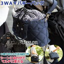 【3WAYバギーバッグ 巾着機能付き】ベビーカー収納/ハンドバッグ/収納バッグ/マザーバッグ/ママバッグ/ベビーカー/バ…