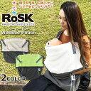 【リニューアル】【RoSK ロスク】Woobee Pouch ウービーパウチ/撥水加工/洗濯機可/抱っこひも/ベビーカー/チャイルド…