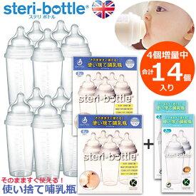 【4個増量中!合計14個!】【使い捨て哺乳瓶】ステリボトル 5個入りパック×2パック 10個セット【正規品】