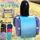 【メール便送料無料】【ランドセル用補助バッグ】サンドセル/反射板付き/ネームタグ付き/ランドセル用バッグ/両側バッ…