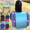 【ランドセル用補助バッグ】サンドセル/サンドセルMIX…