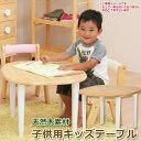エントリーでさらに5倍!【na-KIDS ネイキッズ】キッズテーブル ナチュラル/天然木/木製テーブル/子供用机/キッズ家…