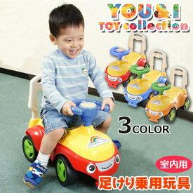 【全3色】【YOU&I ユーアンドアイ】乗用玩具 ハッピースマイル号  押し手付き レッド・ブルー・オレンジ/押し手車/乗り物/乗物玩具/おもちゃ/キッズ/ベビー/友愛玩具【室内専用】