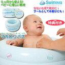 【Swimava スイマーバ】マカロンバス グリーンプレミアム/空気入れ付き/新生児から使える/沐浴/バス/お風呂/プール/…