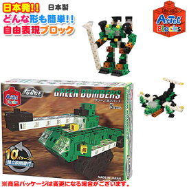 【Artec アーテックブロック】GREEN BOMBERS グリーンボンバーズ/日本製/ブロックあそび/知育玩具/おもちゃ/キッズ/ベビー【知育ブロック】