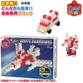 【Artec アーテックブロック】WHITE GUARDIANS ホワイトガーディアンズ/日本製/ブロックあそび/知育玩具/おもちゃ/キッズ/ベビー【知育ブロック】