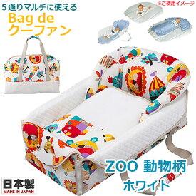 【日本製スタイ1枚付き】【フジキ】Bag de クーファン ZOO 動物柄 ホワイト/日本製/バッグdeクーファン/バッグでクーファン/クーハン/おでかけ/おむつ替え/お昼寝マット/プレイマット/ベビー