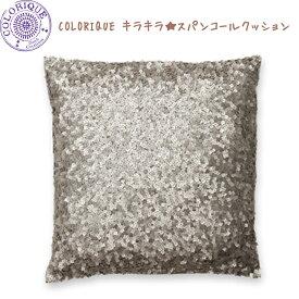 Colorique/カラリク キラキラ☆スパンコールクッション(シルバー)【Explore! Cushion Cover Sequins Zinc】【RCP】