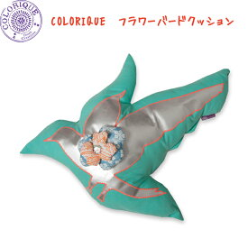 COLORIQUE/カラリク フラワーバードクッション【Ibiza Filled Bird Cushion】【鳥】【RCP】