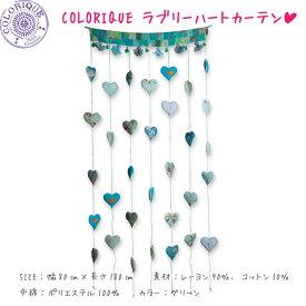 COLORIQUE/カラリク ラブリーハートカーテン(グリーン)【Bindi Heart Curtain】【ストリングカーテン】【のれん】【RCP】