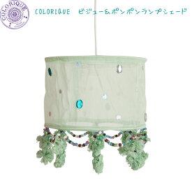 【アウトレット】【Outlet】【訳あり】Colorique/カラリク ビジュー&ポンポンランプシェード【Ibiza Hanging Lamp Glam】【ペンダント式】【吊り下げ式】【RCP】【05P03Dec16】