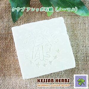 ケサブ アレッポ石鹸/ノーマル(250g)【Kessab Aleppo Soap Normal】【アレッポの石鹸】【オーガニック100%】【RCP】