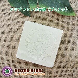 ケサブ アレッポ石鹸/プラチナ(90g)【Kessab Aleppo Soap Platinum】【アレッポの石鹸】【オーガニック100%】【RCP】