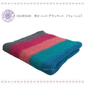 【送料無料】COLORIQUE/カラリク MIXニットブランケット(フューシャ)【Chokhi Stamps Knitted Bedspread girls L】【マルチカバー】【ソファカバー】【ベッドカバー】【キルト】【ひざ掛け】【シングルサイズ】