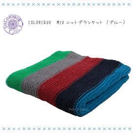 【送料無料】COLORIQUE/カラリク MIXニットブランケット(ブルー)【Chokhi Stamps Knitted Bedspread boys L】【マルチカバー】【ソファカバー】【ベッドカバー】【キルト】【ひざ掛け】【シングルサイズ】