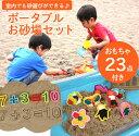 お砂 ねんど 室内 屋外 遊びにも最適! ポータブル テーブルセット コンパクトに折りたたみ 持ち運び 可能な トレイ と 数字 動物 型 おもちゃ セット