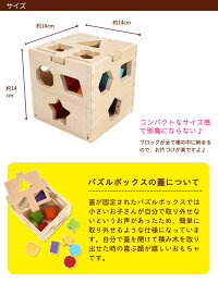 送料無料型はめ型はめパズル木のおもちゃ赤ちゃん1歳おもちゃ知育玩具パズルボックス色落ちしないカラフルな木製ブロック積み木かたはめギフト0歳1歳2歳3歳出産祝いクリスマスプレゼントラッピング