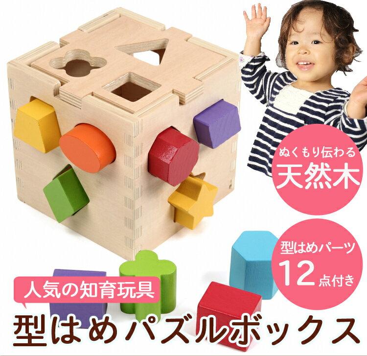 【送料無料】型はめ はめこみ おもちゃ 知育 パズル ボックス 色落ちしないカラフルな 木製 ブロック 積み木 で たのしく色彩感覚や立体感覚を身につけちゃおう|かたはめ 木のおもちゃ 知育玩具 0歳 1歳 2歳 3歳 4歳