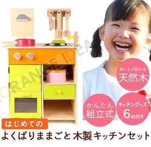 個数限定アウトレット おままごと 木製 キッチン セット 組立式 はじめて のよくばり ままごと セット (L) プレゼント 誕生日