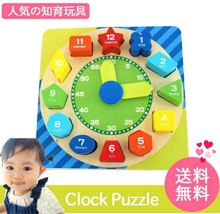 送料無料 時計 の読み方 数字はもちろん 英語 色 も覚えるのにオススメなマルチな 木の 知育時計 Clock Puzzle|パズル 感覚 知育玩具 子供 木 の おもちゃ 木製 子供 ベビー 赤ちゃん 新生児 乳幼児