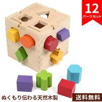 型はめ知育パズルボックス色落ちしないカラフルな木製大きめブロック積み木でたのしく色彩感覚や立体感覚を身につけちゃおう!