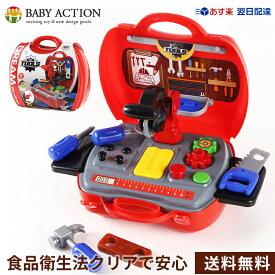 おままごと どこでもいっしょ 大工 子供 おもちゃ クリスマス プレゼント おうち遊び こども 室内遊び おもちゃ 男の子 0歳 1歳 2歳 3歳 持ち運び 工具 人気 おでかけ 外遊び セット 食品衛生法クリアで安心