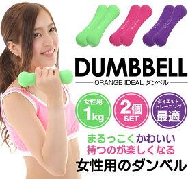 ORANGE IDEAL ダンベル 1kg × 2個セット まるっこくて かわいい 筋力トレーニング ダイエット シェイプアップに