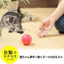 【送料無料】猫 用 おもちゃ 一人遊び ボール コロコロ 自動 ねこ 動く 玩具 おしゃれ 雑貨 キャットトイ 猫用品 運動…