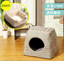 【送料無料】ねこハウス 猫 用 キャット ベッド キャット ハウス 2way ねこ の おうち