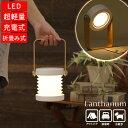 ランタン LED 充電式 キャンプ ベッド ランプ 灯り 折畳み式 小さい 軽量 アウトドア 寝室 読書用 軽量 約200g 木製 ピクニック インスタ映え インテリア 調光 明るさ調整可能【送料無料