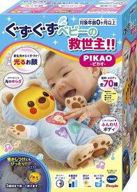【送料無料】ぐずぐずベビーの救世主 PIKAO-ピカオ-