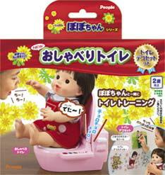ぽぽちゃん・ちいぽぽちゃんのNEW おしゃべりトイレ トイレデコセットつき
