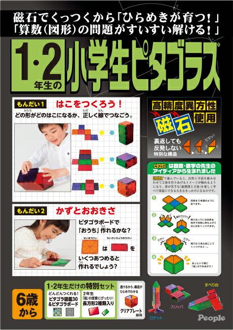 【送料無料】1・2年生の小学生ピタゴラス