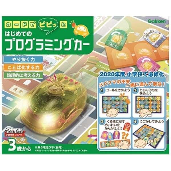 【送料無料】カードでピピッと はじめての プログラミングカー